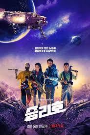 ดูหนังออนไลน์HD Space Sweepers (2021) ชนชั้นขยะปฏิวัติจักรวาล หนังเต็มเรื่อง หนังมาสเตอร์ ดูหนังHD ดูหนังออนไลน์ ดูหนังใหม่