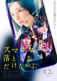 ดูหนังออนไลน์HD Stolen Identity (2018) Sumaho o Otoshita dake nanoni แค่ทำโทรศัพท์มือถือหาย ทำไมต้องกลายเป็นศพ ภาค 1 หนังเต็มเรื่อง หนังมาสเตอร์ ดูหนังHD ดูหนังออนไลน์ ดูหนังใหม่