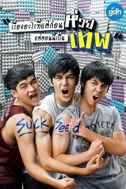 ดูหนังออนไลน์ฟรี SuckSeed (2011) ห่วยขั้นเทพ หนังเต็มเรื่อง หนังมาสเตอร์ ดูหนังHD ดูหนังออนไลน์ ดูหนังใหม่