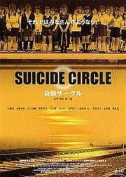 ดูหนังออนไลน์ฟรี Suicide Club (2001) วงจรอำมหิต นักเรียนพันธุ์โหด หนังเต็มเรื่อง หนังมาสเตอร์ ดูหนังHD ดูหนังออนไลน์ ดูหนังใหม่