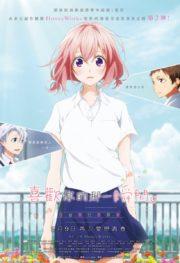 ดูหนังออนไลน์ฟรี Suki ni Naru Sono Shunkan wo (Kokuhaku Jikkou Iinkai) (2016) ในวันที่เธอจะหันมารักฉัน คณะกรรมการสารภาพรัก หนังเต็มเรื่อง หนังมาสเตอร์ ดูหนังHD ดูหนังออนไลน์ ดูหนังใหม่