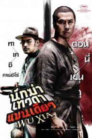 ดูหนังออนไลน์HD Swordsmen (Wu Xia) (2011) นักฆ่าเทวดาแขนเดียว หนังเต็มเรื่อง หนังมาสเตอร์ ดูหนังHD ดูหนังออนไลน์ ดูหนังใหม่