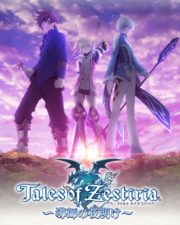 ดูหนังออนไลน์ฟรี Tales of Zestiria (2015) รุ่งอรุณแห่งนักบุญ หนังเต็มเรื่อง หนังมาสเตอร์ ดูหนังHD ดูหนังออนไลน์ ดูหนังใหม่