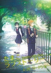 ดูหนังออนไลน์ฟรี Tamako Love Story (2014) ตำนานรักทามาโกะ หนังเต็มเรื่อง หนังมาสเตอร์ ดูหนังHD ดูหนังออนไลน์ ดูหนังใหม่