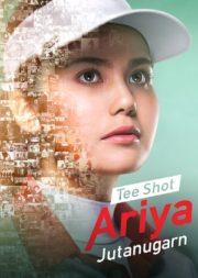 ดูหนังออนไลน์ฟรี Tee Shot Ariya Jutanugarn (2019) โปรเม อัจฉริยะต้องสร้าง หนังเต็มเรื่อง หนังมาสเตอร์ ดูหนังHD ดูหนังออนไลน์ ดูหนังใหม่
