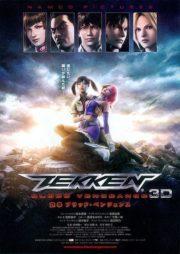 ดูหนังออนไลน์ฟรี Tekken Blood Vengeance (2011) เทคเค่นเดอะมูฟวี่ หนังเต็มเรื่อง หนังมาสเตอร์ ดูหนังHD ดูหนังออนไลน์ ดูหนังใหม่