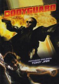 ดูหนังออนไลน์ฟรี The Bodyguard 1 (2004) บอดี้การ์ดหน้าเหลี่ยม 1 หนังเต็มเรื่อง หนังมาสเตอร์ ดูหนังHD ดูหนังออนไลน์ ดูหนังใหม่