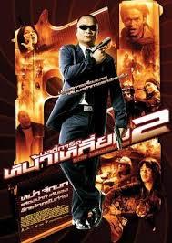 ดูหนังออนไลน์ฟรี The Bodyguard 2 (2007) บอดี้การ์ดหน้าเหลี่ยม ภาค 2 หนังเต็มเรื่อง หนังมาสเตอร์ ดูหนังHD ดูหนังออนไลน์ ดูหนังใหม่