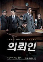 ดูหนังออนไลน์HD The Client (2011) หักแผนฆ่า ล่าตัว หนังเต็มเรื่อง หนังมาสเตอร์ ดูหนังHD ดูหนังออนไลน์ ดูหนังใหม่