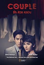ดูหนังออนไลน์ฟรี The Couple (2014) รัก ลวง หลอน หนังเต็มเรื่อง หนังมาสเตอร์ ดูหนังHD ดูหนังออนไลน์ ดูหนังใหม่