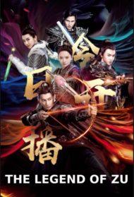 ดูหนังออนไลน์HD The Legend Of Zu (2018) ตำนานสงครามล้างพิภพ หนังเต็มเรื่อง หนังมาสเตอร์ ดูหนังHD ดูหนังออนไลน์ ดูหนังใหม่
