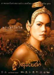 ดูหนังออนไลน์ฟรี The Legend of Suriyothai (2001) สุริโยไท หนังเต็มเรื่อง หนังมาสเตอร์ ดูหนังHD ดูหนังออนไลน์ ดูหนังใหม่