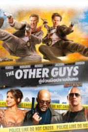 ดูหนังออนไลน์ฟรี The Other Guys (2010) คู่ป่วนมือปราบปืนหด หนังเต็มเรื่อง หนังมาสเตอร์ ดูหนังHD ดูหนังออนไลน์ ดูหนังใหม่