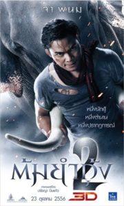 ดูหนังออนไลน์ฟรี The Protector 2 (2013) ต้มยำกุ้ง 2 หนังเต็มเรื่อง หนังมาสเตอร์ ดูหนังHD ดูหนังออนไลน์ ดูหนังใหม่