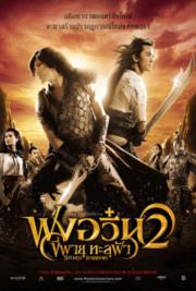 ดูหนังออนไลน์ฟรี The Storm Warriors 2 (2009) ฟงอวิ๋น ขี่พายุทะลุฟ้า 2 หนังเต็มเรื่อง หนังมาสเตอร์ ดูหนังHD ดูหนังออนไลน์ ดูหนังใหม่