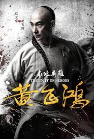 ดูหนังออนไลน์ฟรี The Unity Of Heroes (2018) หวงเฟยหง หนังเต็มเรื่อง หนังมาสเตอร์ ดูหนังHD ดูหนังออนไลน์ ดูหนังใหม่