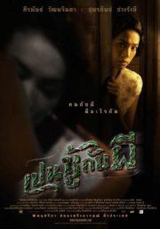 ดูหนังออนไลน์ฟรี The Unseeable (2006) เปนชู้กับผี หนังเต็มเรื่อง หนังมาสเตอร์ ดูหนังHD ดูหนังออนไลน์ ดูหนังใหม่