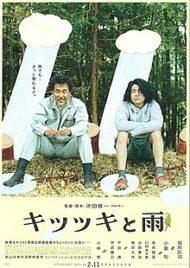 ดูหนังออนไลน์ฟรี The Woodsman and the Rain (2011) คนตัดไม้กับสายฝน หนังเต็มเรื่อง หนังมาสเตอร์ ดูหนังHD ดูหนังออนไลน์ ดูหนังใหม่