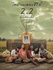 ดูหนังออนไลน์ฟรี ThiBaan The Series 2.2 (2018) ไทบ้าน เดอะซีรีส์ 2.2 หนังเต็มเรื่อง หนังมาสเตอร์ ดูหนังHD ดูหนังออนไลน์ ดูหนังใหม่