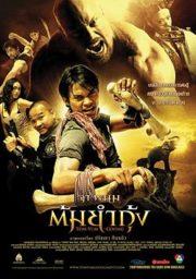 ดูหนังออนไลน์HD The Protector (2005) ต้มยำกุ้ง หนังเต็มเรื่อง หนังมาสเตอร์ ดูหนังHD ดูหนังออนไลน์ ดูหนังใหม่