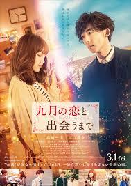 ดูหนังออนไลน์HD Until I Meet September's Love (2019) ปาฏิหาริย์รักขนาดหนึ่งถ้วยกาแฟ หนังเต็มเรื่อง หนังมาสเตอร์ ดูหนังHD ดูหนังออนไลน์ ดูหนังใหม่