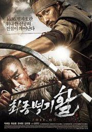 ดูหนังออนไลน์ฟรี War of the Arrows (2011) สงครามธนูพิฆาต หนังเต็มเรื่อง หนังมาสเตอร์ ดูหนังHD ดูหนังออนไลน์ ดูหนังใหม่