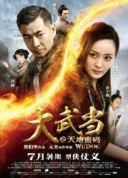 ดูหนังออนไลน์HD Wu Dang (2012) 7 อภินิหาร สะท้านบู๊ตึ๊ง หนังเต็มเรื่อง หนังมาสเตอร์ ดูหนังHD ดูหนังออนไลน์ ดูหนังใหม่