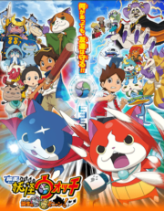 ดูหนังออนไลน์ฟรี Yo-Kai Watch Movie (2016) โยไควอช เดอะมูฟวี่ ความลับแห่งต้นกำเนิด เมี้ยว หนังเต็มเรื่อง หนังมาสเตอร์ ดูหนังHD ดูหนังออนไลน์ ดูหนังใหม่