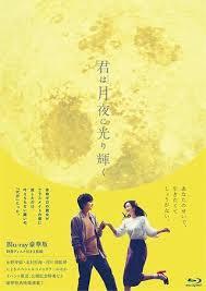 ดูหนังออนไลน์HD You Shine in the Moonlight (2019) แด่เธอผู้ทอประกายในแสงจันทร์ หนังเต็มเรื่อง หนังมาสเตอร์ ดูหนังHD ดูหนังออนไลน์ ดูหนังใหม่