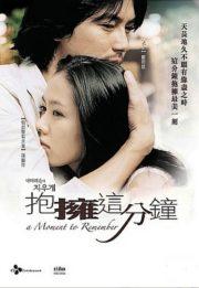 ดูหนังออนไลน์ฟรี A Moment to Remember (2004) ผมจะเป็นความทรงจำให้คุณเอง ที่รัก หนังเต็มเรื่อง หนังมาสเตอร์ ดูหนังHD ดูหนังออนไลน์ ดูหนังใหม่
