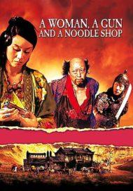 ดูหนังออนไลน์ฟรี A Woman A Gun And A Noodleshop (2009) พยัคฆ์หักเขี้ยว แผนก๋วยเตี๋ยวเหนือเมฆ หนังเต็มเรื่อง หนังมาสเตอร์ ดูหนังHD ดูหนังออนไลน์ ดูหนังใหม่