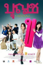 ดูหนังออนไลน์ฟรี Boonchoo 10 (2010) บุญชู จะอยู่ในใจเสมอ หนังเต็มเรื่อง หนังมาสเตอร์ ดูหนังHD ดูหนังออนไลน์ ดูหนังใหม่