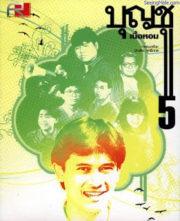 ดูหนังออนไลน์ฟรี Boonchoo 3-4-5 (1990) บุญชู 3-4-5 เนื้อหอม หนังเต็มเรื่อง หนังมาสเตอร์ ดูหนังHD ดูหนังออนไลน์ ดูหนังใหม่