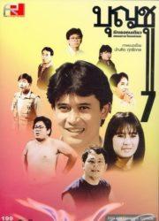 ดูหนังออนไลน์ฟรี Boonchu 7 (1993) บุญชู 7 รักเธอคนเดียวตลอดกาลใครอย่าแตะ หนังเต็มเรื่อง หนังมาสเตอร์ ดูหนังHD ดูหนังออนไลน์ ดูหนังใหม่