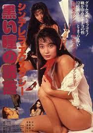 ดูหนังออนไลน์ฟรี Cinderella Ecstasy (1988) ซินเดอเรลล่ารองเท้าแดง หนังเต็มเรื่อง หนังมาสเตอร์ ดูหนังHD ดูหนังออนไลน์ ดูหนังใหม่