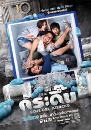 ดูหนังออนไลน์ฟรี Cool Gel Attacks (2010) กระดึ๊บ หนังเต็มเรื่อง หนังมาสเตอร์ ดูหนังHD ดูหนังออนไลน์ ดูหนังใหม่