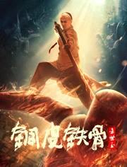 ดูหนังออนไลน์ฟรี Copper Skin and Iron Bones of Fang Shiyu (2021) หนังเต็มเรื่อง หนังมาสเตอร์ ดูหนังHD ดูหนังออนไลน์ ดูหนังใหม่