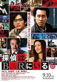 ดูหนังออนไลน์ฟรี Detective In The Bar 1 (2011) คู่หูป่วนคดี ภาค 1 หนังเต็มเรื่อง หนังมาสเตอร์ ดูหนังHD ดูหนังออนไลน์ ดูหนังใหม่