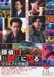 ดูหนังออนไลน์ฟรี Detective In The Bar 2 (2013)  คู่หูป่วนคดี ภาค 2 หนังเต็มเรื่อง หนังมาสเตอร์ ดูหนังHD ดูหนังออนไลน์ ดูหนังใหม่