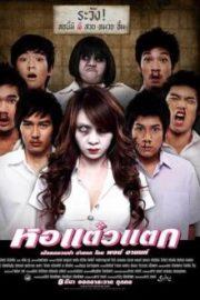 ดูหนังออนไลน์ฟรี HOR TAEW TAK 1 (2007) หอแต๋วแตก หนังเต็มเรื่อง หนังมาสเตอร์ ดูหนังHD ดูหนังออนไลน์ ดูหนังใหม่