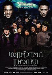 ดูหนังออนไลน์ฟรี HOR TAEW TAK 3 (2011) หอแต๋วแตก แหวกชิมิ หนังเต็มเรื่อง หนังมาสเตอร์ ดูหนังHD ดูหนังออนไลน์ ดูหนังใหม่
