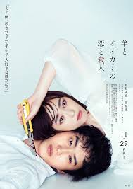 ดูหนังออนไลน์ฟรี Hitsuji to Okami no Koi to Satsujin (2019) เอ๊ะ ผมนี่เหรอศพต่อไป หนังเต็มเรื่อง หนังมาสเตอร์ ดูหนังHD ดูหนังออนไลน์ ดูหนังใหม่