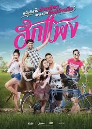 ดูหนังออนไลน์ฟรี Hug Paeng The Movie (2018) ฮักแพง หนังเต็มเรื่อง หนังมาสเตอร์ ดูหนังHD ดูหนังออนไลน์ ดูหนังใหม่