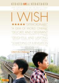 ดูหนังออนไลน์ฟรี I Wish (2011) จอดป้ายนี้ สถานีปาฏิหาริย์ หนังเต็มเรื่อง หนังมาสเตอร์ ดูหนังHD ดูหนังออนไลน์ ดูหนังใหม่