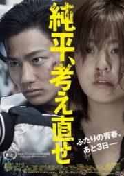 ดูหนังออนไลน์ฟรี Junpei Think Again (2018) หนังเต็มเรื่อง หนังมาสเตอร์ ดูหนังHD ดูหนังออนไลน์ ดูหนังใหม่