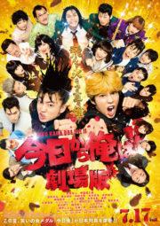 ดูหนังออนไลน์ฟรี Kyo kara Ore wa the movie (2020) หนังเต็มเรื่อง หนังมาสเตอร์ ดูหนังHD ดูหนังออนไลน์ ดูหนังใหม่