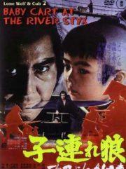 ดูหนังออนไลน์ฟรี Lone Wolf and Cub Baby Cart at the River Styx 2 (1972) ซามูไรพ่อลูกอ่อน ภาค 2 หนังเต็มเรื่อง หนังมาสเตอร์ ดูหนังHD ดูหนังออนไลน์ ดูหนังใหม่