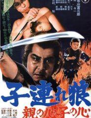 ดูหนังออนไลน์ฟรี Lone Wolf and Cub Baby Cart in Peril 4 (1972) ซามูไรพ่อลูกอ่อน ภาค 4 หนังเต็มเรื่อง หนังมาสเตอร์ ดูหนังHD ดูหนังออนไลน์ ดูหนังใหม่