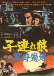 ดูหนังออนไลน์ฟรี Lone Wolf and Cub Baby Cart in the Land of Demons 5 (1973) ซามูไรพ่อลูกอ่อน ภาค 5 หนังเต็มเรื่อง หนังมาสเตอร์ ดูหนังHD ดูหนังออนไลน์ ดูหนังใหม่