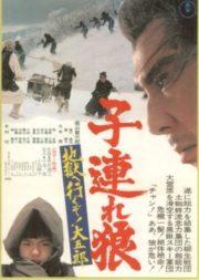 ดูหนังออนไลน์ฟรี Lone Wolf and Cub White Heaven in Hell 6 (1974) ซามูไรพ่อลูกอ่อน ภาค 6 หนังเต็มเรื่อง หนังมาสเตอร์ ดูหนังHD ดูหนังออนไลน์ ดูหนังใหม่